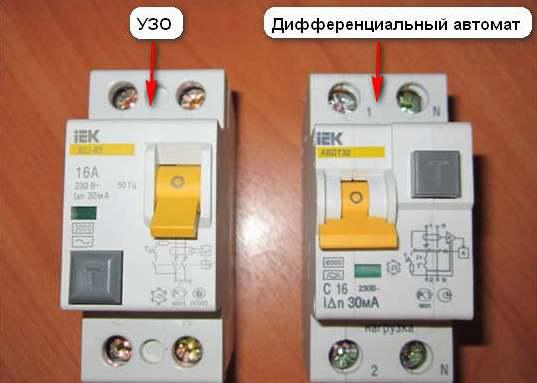 дифференциальный автомат