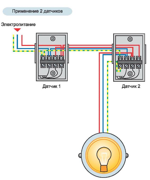подключение двух датчиков движения