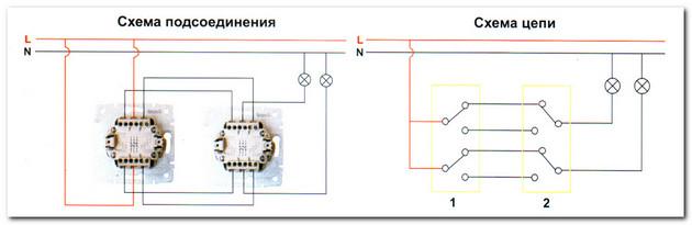 съема подключения двухклавишного проходного выключателя