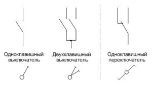 схемы выключателей